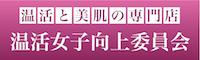 【温活と美肌の専門店】温活女子向上委員会オンラインショップ