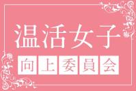 温活女子向上委員会Osaka ワタナベ薫さんも愛用中。